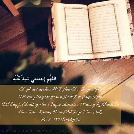 Ramzan Eid wishes