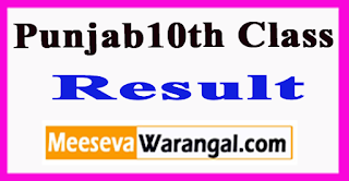 Punjab 10th Class Result 2017