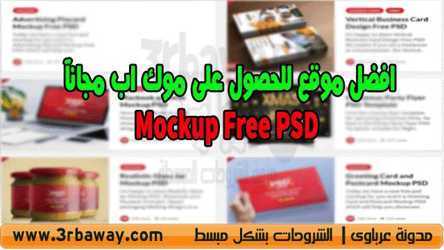 افضل موقع للحصول على موك اب مجانآ Mockup Free PSD