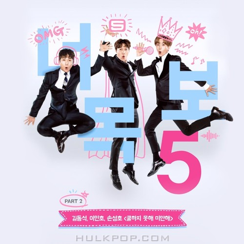 Various Artists – I Can See Your Voice 5 Part.2