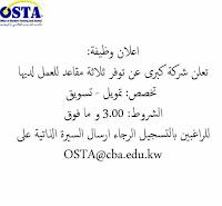 وظائف للكويتيين