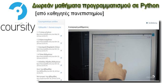 Δωρεάν μαθήματα προγραμματισμού