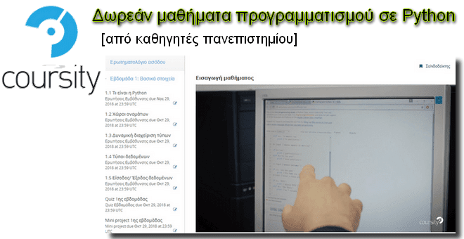 Coursity: Δωρεάν μαθήματα σε γλώσσα προγραμματισμού Python στα Ελληνικά και όχι μόνο