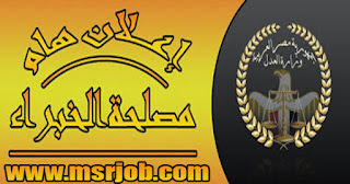 وظائف خالية فى مصلحة الخبراء بوزارة العدل فى مصر 2018