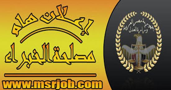 وظائف شاغرة فى مصلحة الخبراء بوزارة العدل فى مصر لعام 2021