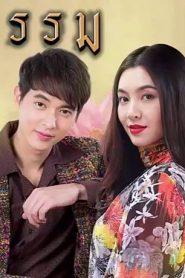 Lồng Nghiệp Chướng - Krong Karm (2020)