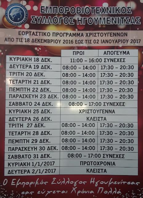 Ηγουμενίτσα: Το εορταστικό ωράριο των καταστημάτων