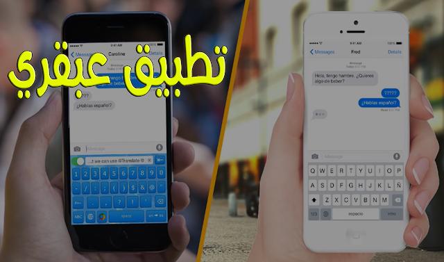 تعرف على هذا التطبيق العبقري لكتابة النصوص وترجمتها فورياً من العربية إلى اللغات الأخرى | مجاني ومدهش