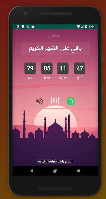 العد التنازلي لشهر رمضان 11
