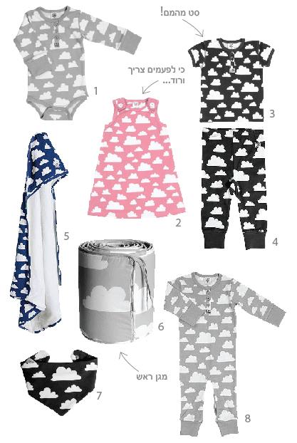 בגדי ילדים אורגניים