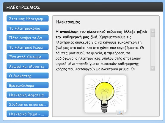 http://atheo.gr/yliko/fe/6/interaction.html