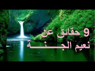 Do the people of Paradise sleep هل ينام اهل الجنة ما لا تعرف عن الجنة للداعية عمر السعدان