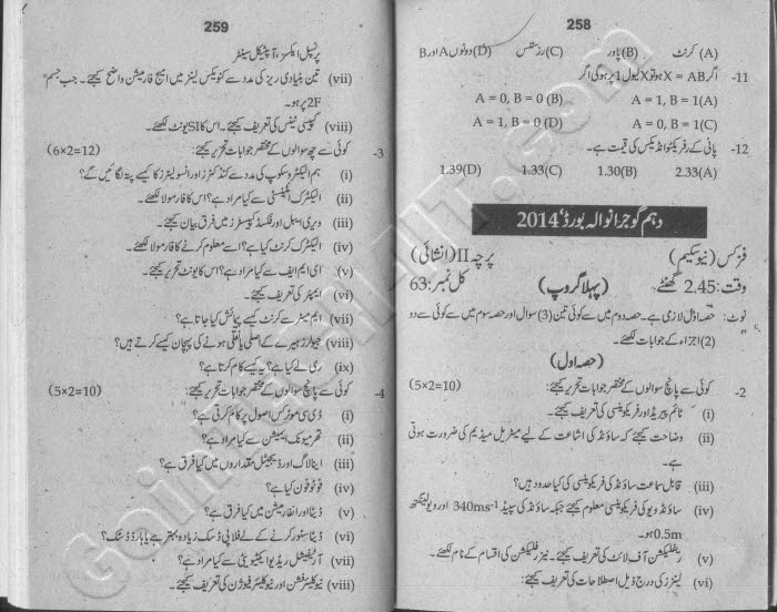 Uptodate old papers Physics Annual 2014 BISE Gujranwala (Board)