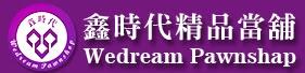 台北低利貸款