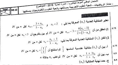 تصحيح الامتحان الوطني رياضيات -يونيو 2016 - الثانية بكالوريا شعبة العلوم التجريبية بمسالكها والعلوم والتكنلوجيا بمسلكيها.
