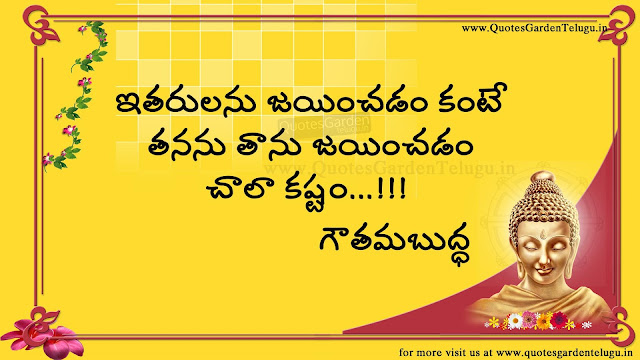 Gautama Buddha Telugu Quotes messages