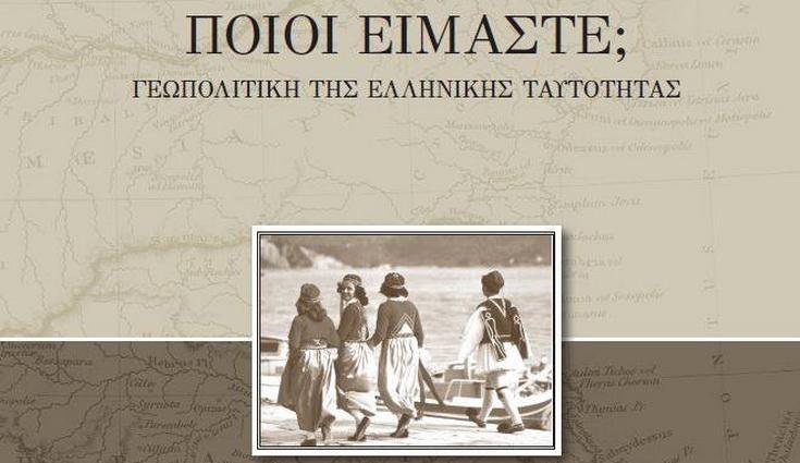"""Αλεξανδρούπολη: Παρουσίαση του βιβλίου """"Ποιοι είμαστε; Γεωπολιτική της ελληνικής ταυτότητας"""""""