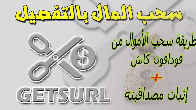 إثبات سحب أرباحح موقع getsurl - وشرح طريقة سحب الأموال من فودافون كاش فى مصر
