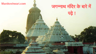 jagannath temple, jagannath temple history, jagannath temple story,jagannath temple history in hindi