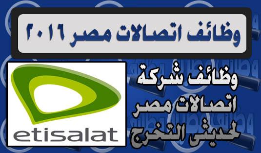 اعلان وظائف شركة اتصالات مصر للمؤهلات العليا بجميع المحافظات 4 / 2 / 2017