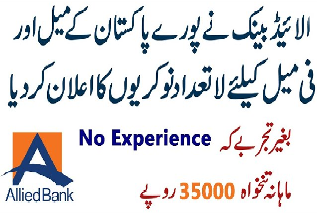 Allied Bank Jobs 2021 Apply Online Shakirjobs