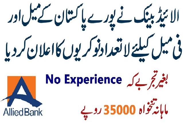 Allied Bank Jobs 2021 Apply Online