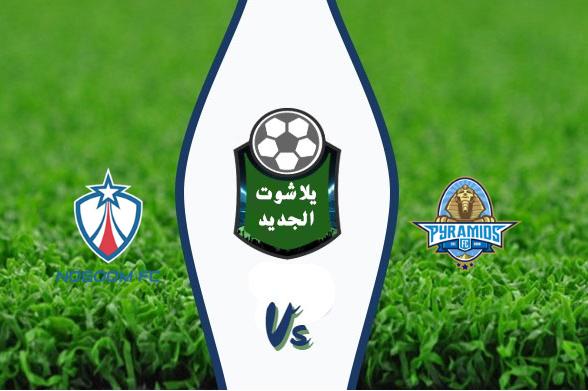 نتيجة مباراة بيراميدز والنجوم كأس مصر اليوم 05/12/2019