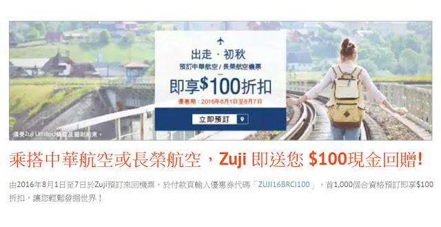 對沖第三跑徵費,台灣、日本、美加【機票優惠碼】,每單減HK$100 -中華航空/長榮航空。