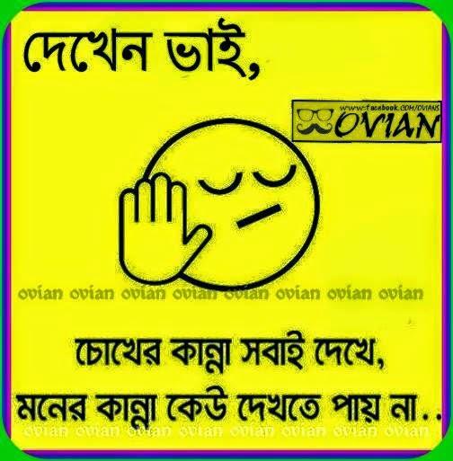 Bangladeshi Funny Facebook Status: Funny Facebook Status