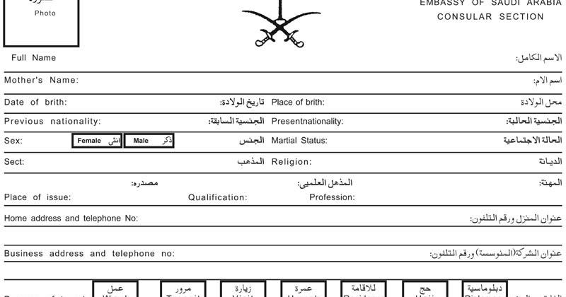 Saudi Arabia Visa Application Form Required Documents