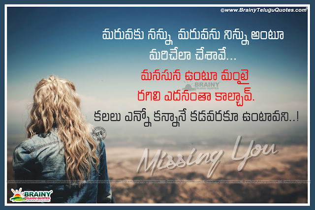 Best Telugu Love Quotes-love alone quotes with Sad girl hd wallpapers in Telugu