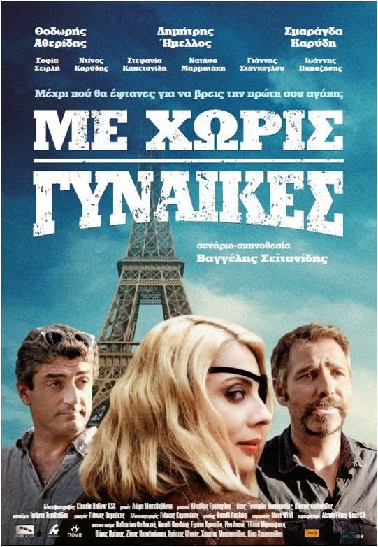 ΜΕ ΧΩΡΙΣ ΓΥΝΑΙΚΕΣ 2014 DVDRip  ταινιες online seires oipeirates greek subs