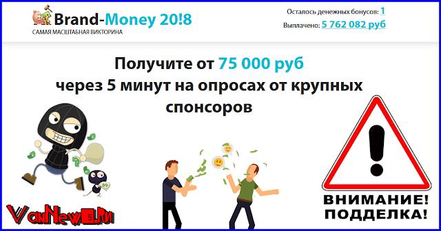 Самая масштабная Brand-Money 20!8 - brand-money.info Отзывы, лохотрон!