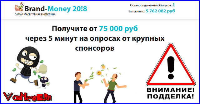 Самая масштабная Brand-Money 20!8 - god-opros.blogspot.com Отзывы, лохотрон!