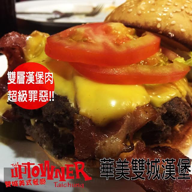 IMG 4850 - 【台中美食】雙城漢堡 | 超級邪惡的華美雙城漢堡!!!!! 兩層漢堡肉培根再加上起司 吃完 運動三天三夜都不夠!!! | 美式餐廳 | 台中美食 | 熱血台中