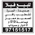 فيلا للبيع في الكويت