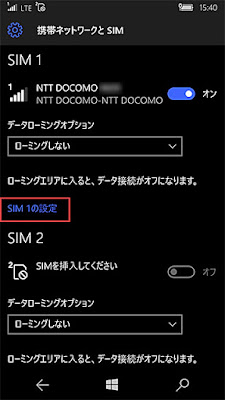 「SIM1の設定」をクリック