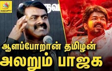Seeman speech about Bjp | H raja, tamilisai