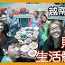 【深度越南】HK$120兩位住宿包早晚餐 體驗越南貼地生活同枱食飯 (影片+文章)