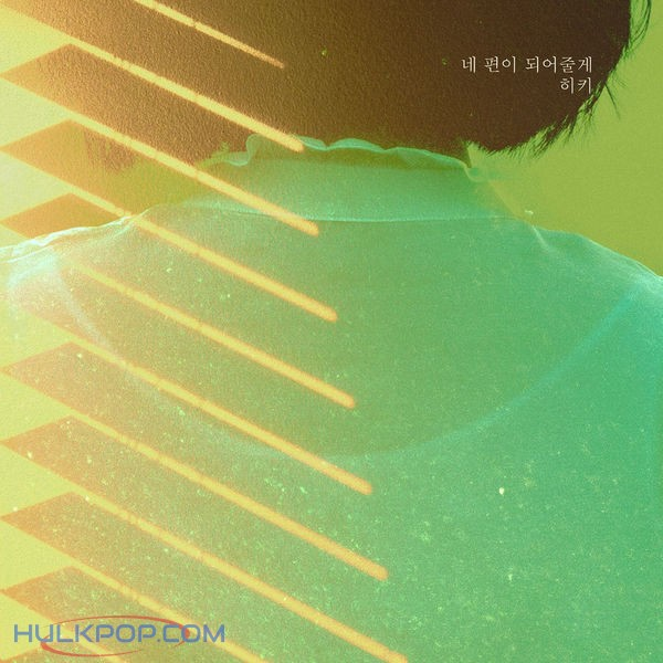 Hickee – My Only One OST Part.10