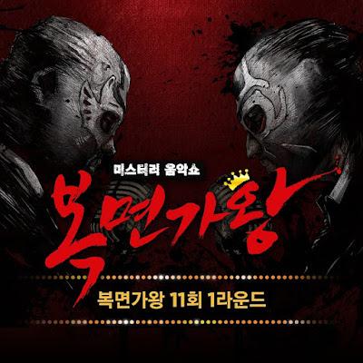 [Single] Various Artists – King of Mask Singer 11회 1라운드