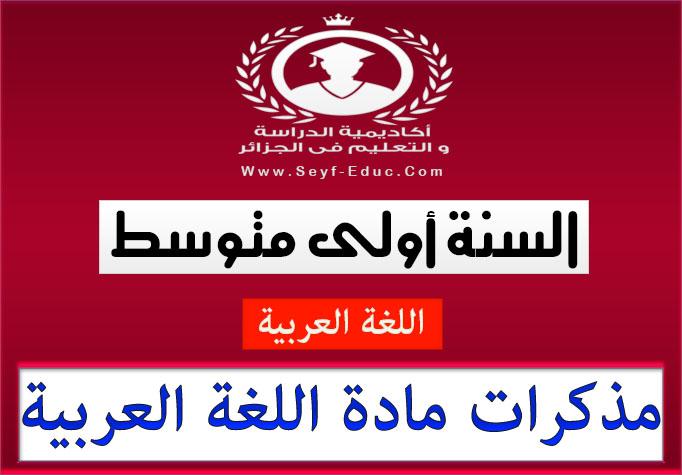 مذكرات مادة اللغة العربية للسنة اولى متوسط