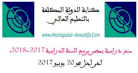 كتابة الدولة المكلفة بالتعليم العالي: منح دراسية بمصر برسم السنة الدراسية 2017-2018، آخر أجل هو 20 يونيو 2017