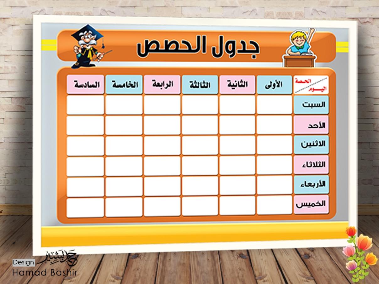 جدول الحصص الاسبوعي المدرسي نموذج 7 Weekly Schedule School حمد بشير