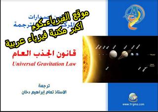تحميل كتاب قانون الجذب العام pdf كاملاً مباشر- الأستاذ/تمام إبراهيم دخان
