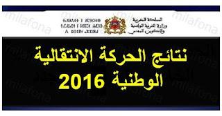 نتائج الحركة الانتقالية الوطنية 2016