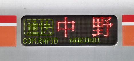 東京メトロ東西線 通勤快速 中野行き7 東葉高速鉄道2000系