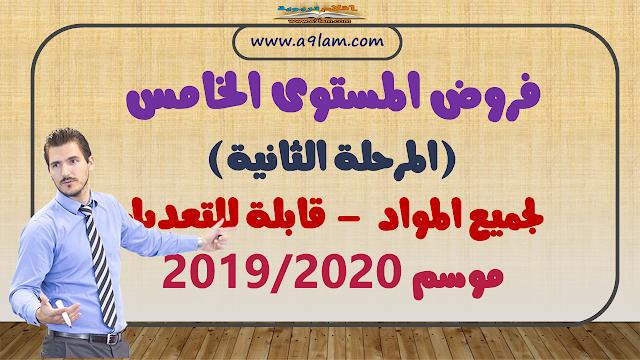 فروض المستوى الخامس :  الفرض الثاني (المرحلة الثانية) لجميع المواد - قابلة للتعديل موسم 2019/2020