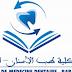 Lancement des préinscriptions au Master Biologie et Matériaux du Milieu Buccal à la FMD Rabat 2019-2020