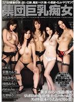 (Re-upload) CRPD-296 集団巨乳痴女 - JAV